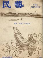 雑誌民藝 H26/8月号