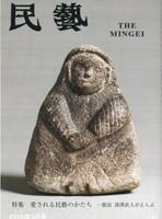 『雑誌民藝』2015年3月号表紙