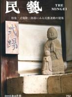 『民藝』平成27年8月号