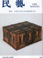 『民藝』2015年11月号表紙