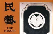 雑誌「民藝」最新号のイメージ
