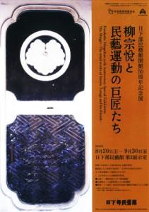 日下部民藝館チラシ001