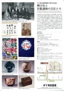 日下部民藝館チラシ002