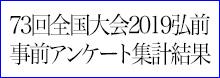2019大会アンケート