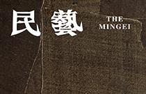 『民藝』最新号のイメージ