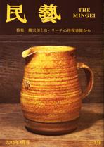 『雑誌民藝』2015年4月号表紙
