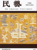 『民藝』2015年9月号表紙