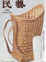 『民藝』平成27年12月号表紙