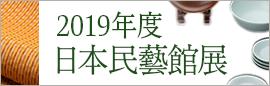 2019年度日本民藝館展